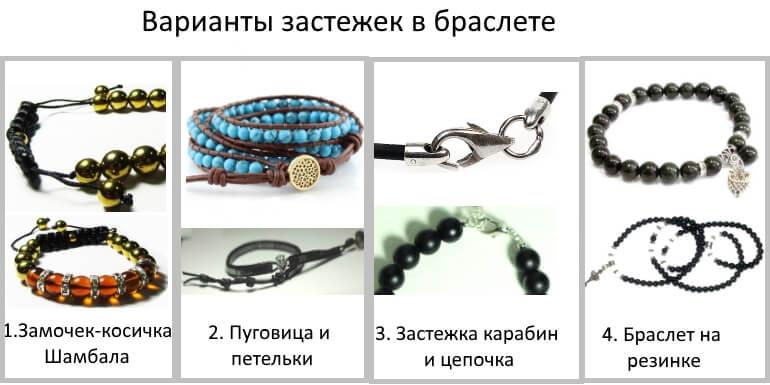 Как сделать у браслета застежка