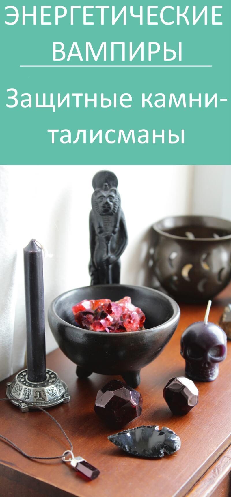 Камень амулет от энергетических вампиров с батюшков амулеты и талисманы практическая магия рун читать онлайн