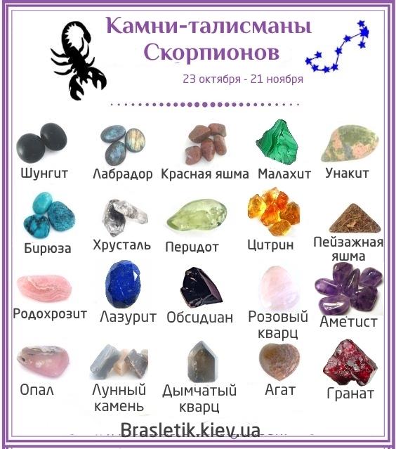 Лучше всего скорпион себя чувствует в обществе ярких кристаллов, с насыщенными цветами и сильной энергетикой.