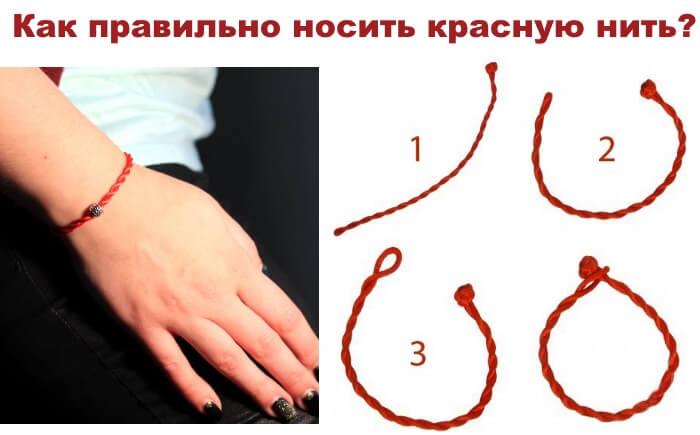 Как сделать красную нитку 652